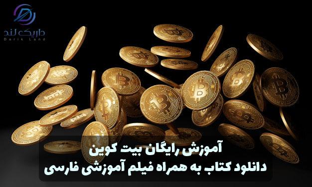 آموزش بیت کوین رایگان : دانلود کتاب + ویدئو آموزشی فارسی