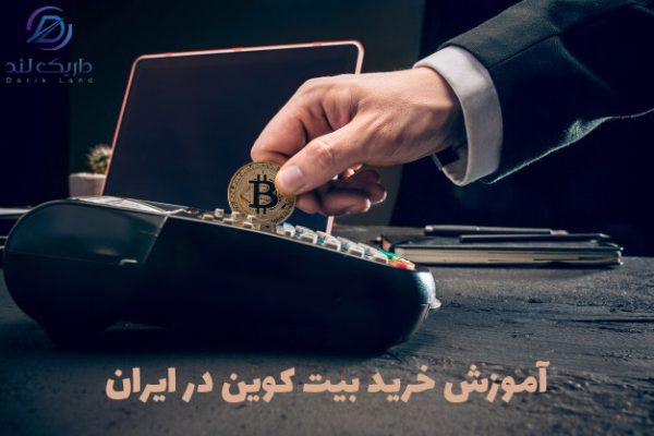 خرید بیت کوین به ریال در ایران